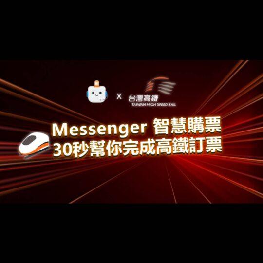 SmartRobot x 台灣高鐵|Messenger智慧購票30秒幫你完成高鐵訂票