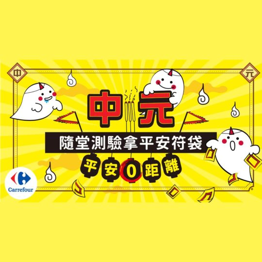 SmartRobot X 家樂福|中元節民俗禁忌快問快答機器人活動